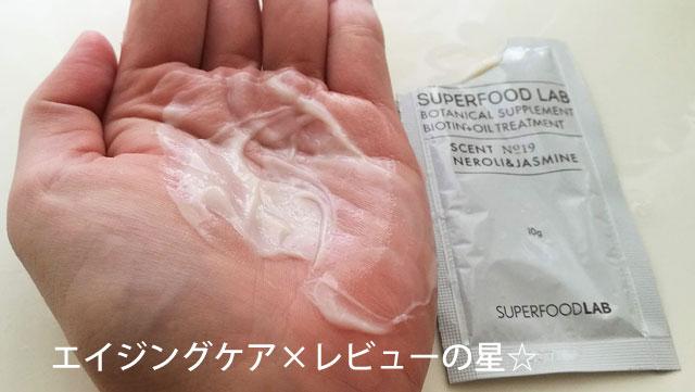 [スーパーフードラボ]ビオチン+オイルトリートメント(SUPERFOOD LAB BIOTIN+ OIL TREATMENT)のレビュー