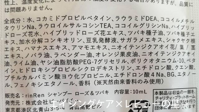 リンレン【ローズ&ツバキ】シャンプーの全成分