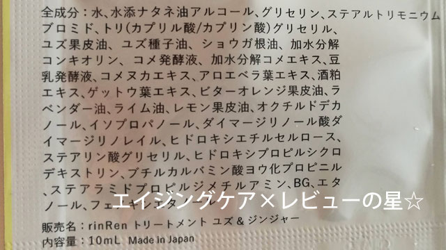 凛恋(リンレン)【ユズ&ショウガ】トリートメントの全成分