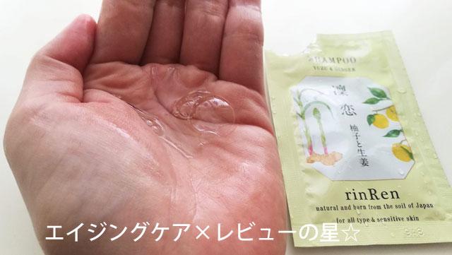 凛恋(リンレン)【ユズ&ショウガ】シャンプーのレビュー