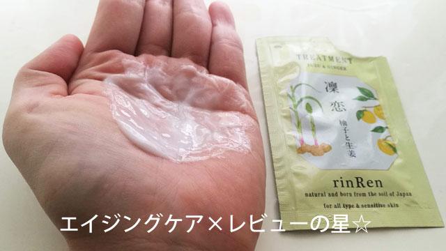 凛恋(リンレン)【ユズ&ショウガ】トリートメントのレビュー