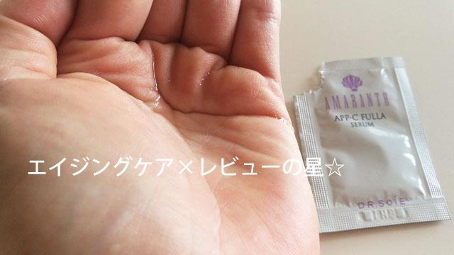 ドクターソワ【ビタミンC美容液】APP-Cフラセラムの使い方は?レビューします