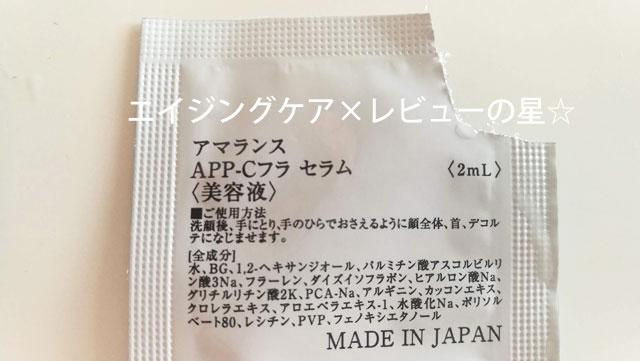 【ビタミンC美容液】APP-Cフラセラムの全成分