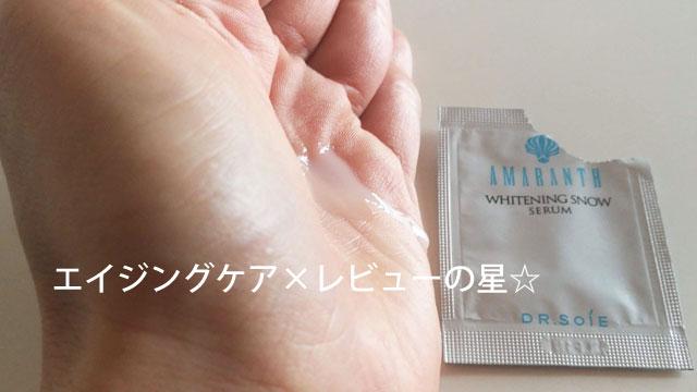 ドクターソワ【薬用美白美容液】ホワイトニングスノーセラムの使い方は?レビューします