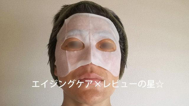 [HAKU]メラノシールドマスクの使用感は?率直にレビュー