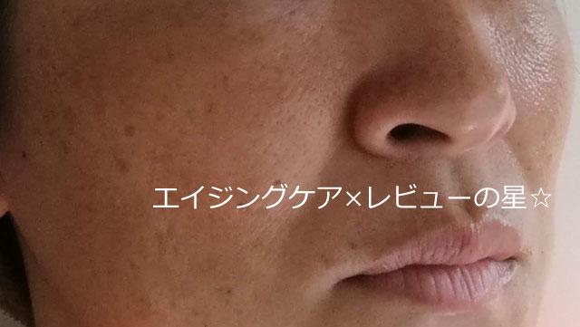 ▲【使用前】[ジュランツ]スペシャル トライアルセット
