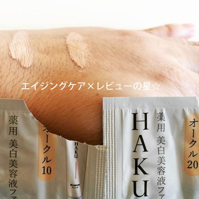[資生堂]美容液ファンデ:HAKU メラノフォーカスFでシミ隠したから、レビューするね