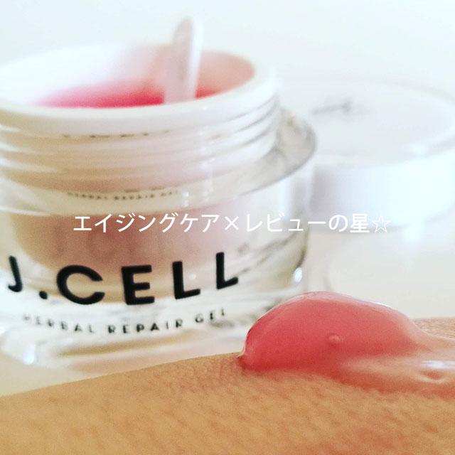 ジェイセル(J.CELL)ファーストジェルのレビュー!幹細胞培養液の効果は?