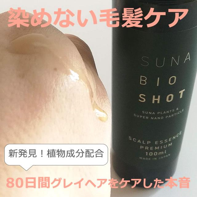 スーナバイオショット(SUNA スカルプエッセンス)白髪に効果的な使い方は?80日間の口コミ