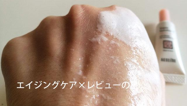 洗顔料(石鹸)で[アクセーヌ]スーパーサンシールド ブライトヴェールは、落とせますか?