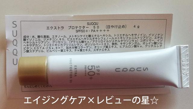 [SUQQU(スック)]エクストラプロテクター50の全成分