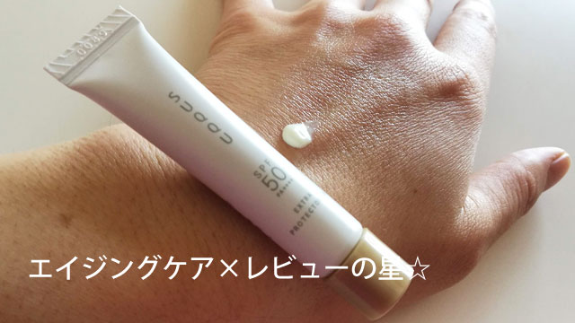 [SUQQU(スック)]エクストラプロテクター50は、白塗り仮面になりません