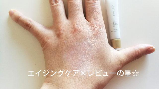 【実験】[SUQQU(スック)]エクストラプロテクター50は、洗顔料(石鹸)で落とせますか?