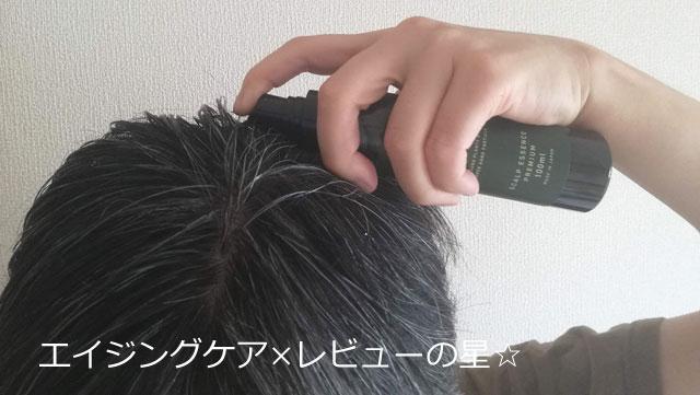 SUNA BIOSHOT(スカルプエッセンス/スーナバイオショット)の使用感を口コミ