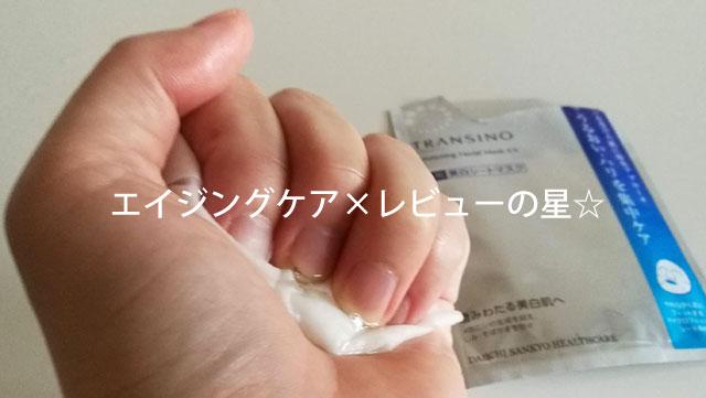 [トランシーノ]薬用ホワイトニングフェイシャルマスクEXのレビュー