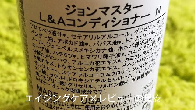[ジョンマスター]L&Aコンディショナー N(ラベンダー&アボカド)の全成分