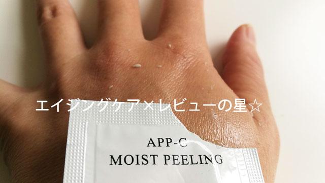 [ドクターソワ/アマランス]APP-Cモイストピーリングで、手の甲をピーリングしてみた