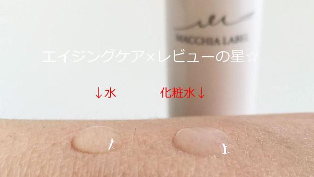 [マキアレイベル]クリアエステローション(化粧水) の口コミレビュー