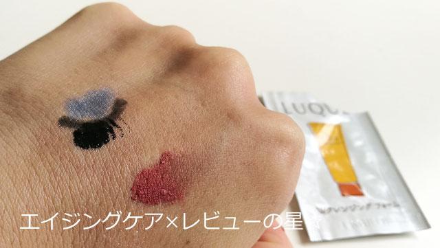 [ナリス化粧品]ルクエ2Wクレンジングフォーム(クレンジング・洗顔料)の口コミレビュー