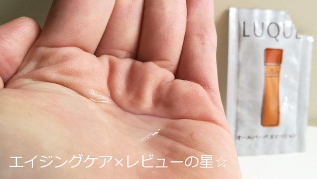 [ナリス化粧品]ルクエ2オールパーパスローションの使用感を口コミレビュー