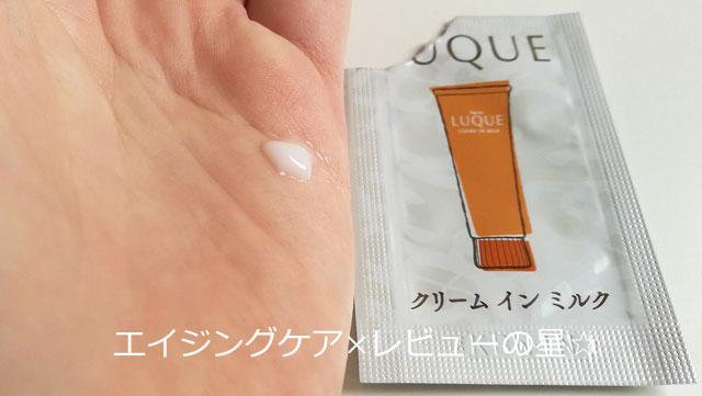 [ナリス化粧品]ルクエ2クリームインミルク(濃密乳液)の口コミレビュー
