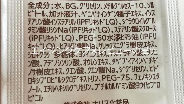 [ナリス化粧品]ルクエ2オールパーパスローション(ふきとり・保護化粧品)の全成分