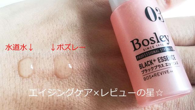 【実験】Bosley(ボズレー) ブラックプラスエッセンスの浸透力って?