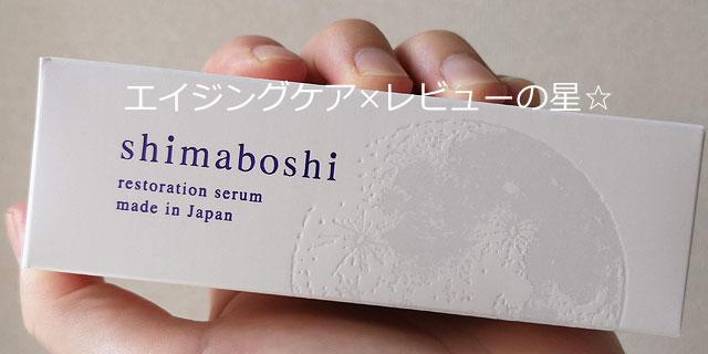 シマボシ(shimaboshi)[シマボシ]レストレーションセラムの口コミレビュー
