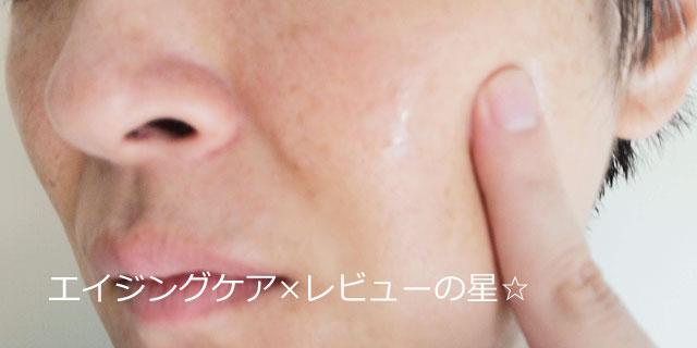 ナリスの美白美容液:アンティミリのレビュー