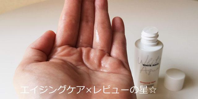[ホワイトアクア]薬用美白水の口コミレビュー