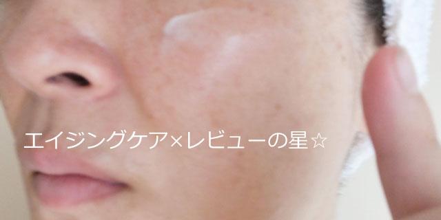 [ホワイトアクア]薬用スポッツ美白クリームの口コミレビュー