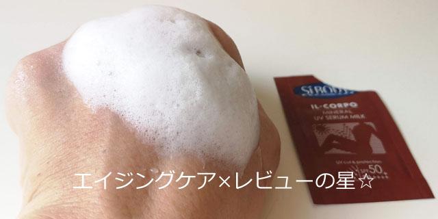【実験しました】[イルコルポ]UVセラムミルクの落とし方は?