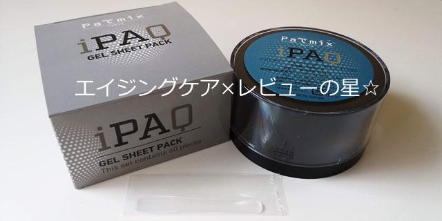 iPAQ(アイパッキュー)ゲルシートパックの口コミレビュー