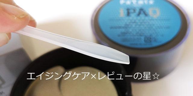 iPAQ(アイパッキュー)ゲルシートパックの使い方