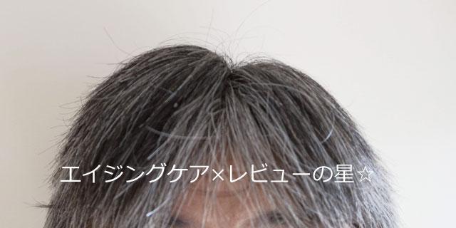 [コラージュフルフル]プレミアムシャンプーの効果は?頭皮のニオイは・・・