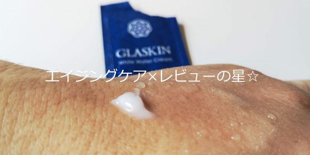 [さくらの森]グラスキン ホワイトウォータークリームの口コミレビュー