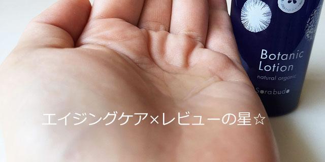 [ソラブドウ]ボタニックローション(化粧水)の口コミレビュー