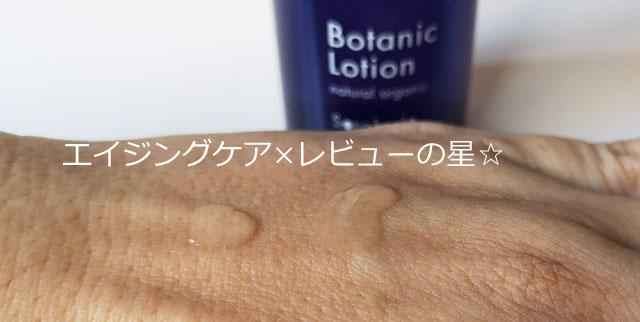 【実験しました】[ソラブドウ]ボタニックローション(化粧水)の浸透力は?