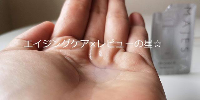 [ナリス化粧品]マジェスタ ローション2の口コミレビュー