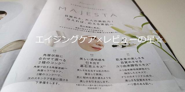 [ナリス化粧品]マジェスタ ローション2のおすすめポイントは?
