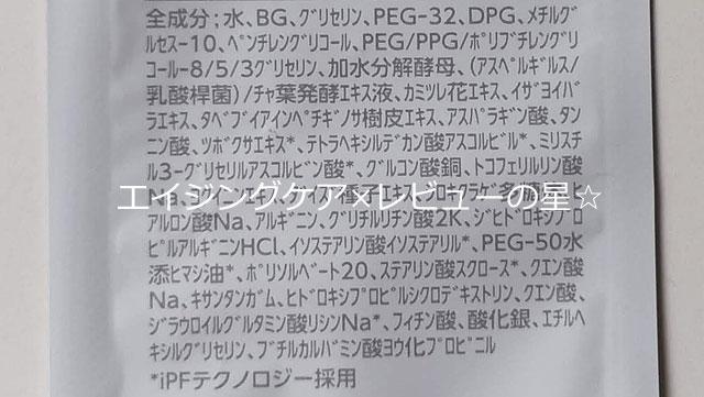 [ナリス化粧品]マジェスタ ローション2全成分