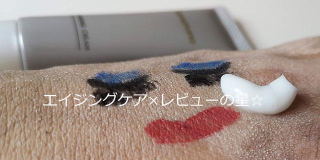 珠花(Tamahana)クレンジングクリームの口コミレビュー