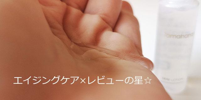 珠花(Tamahana)スキンローションの口コミレビュー