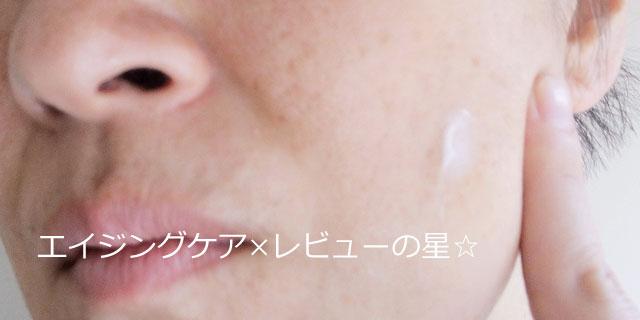 珠花(Tamahana)ナイトエクセレントマスクの口コミレビュー