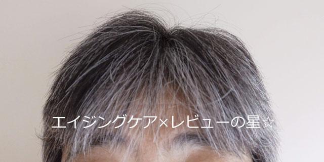 ▲ haru kurokami(黒髪)スカルプで【シャンプー前】
