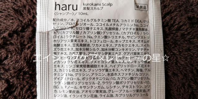 [haru]kurokamiスカルプ(黒髪スカプル)全成分