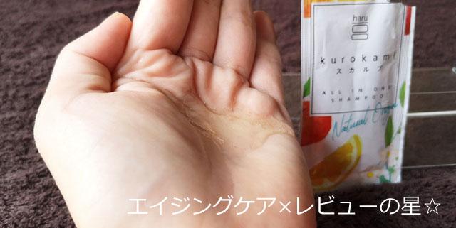 [haru]kurokami(黒髪)スカルプシャンプーの口コミレビュー