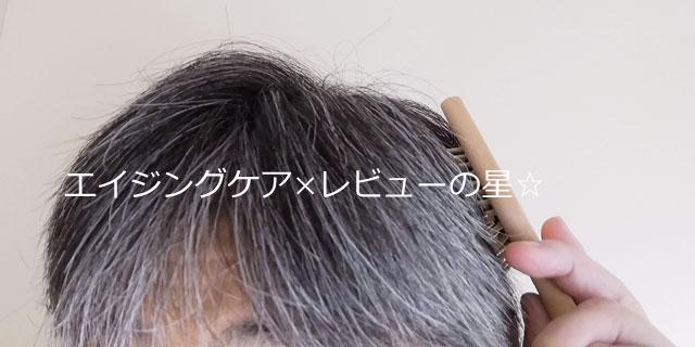 [haru]kurokami(黒髪)スカルプシャンプーの使い方