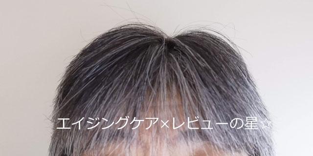 ▲ haru kurokami(黒髪)スカルプで【1回 シャンプー後】