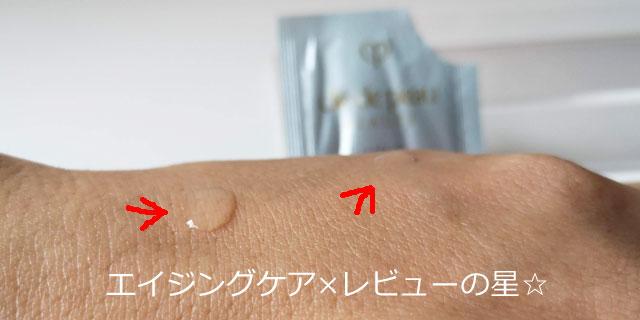 【実験】[クレ・ド・ポー・ボーテ]新ル・セラムのブースター力は?